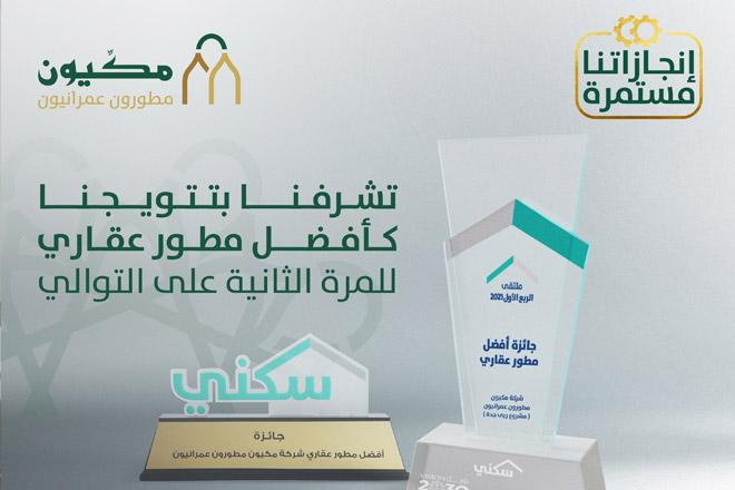 تحصد شركة مكيون جائزة أفضل مطور عقاري للمرة الثانية على التوالي